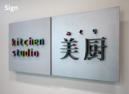 KITCHEN STUDIO 株式会社AIHO様